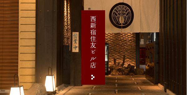 西新宿住友ビル店