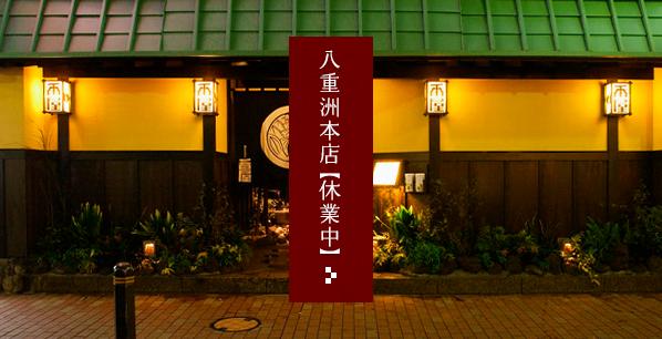 八重洲本店【休業中】