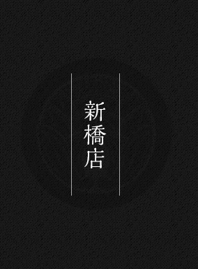 【新店】新橋店